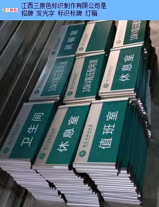 鄱陽燈箱招牌費用 推薦咨詢 江西三原色標識制作供應