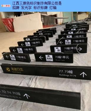 邯郸发光字招牌制作费用 创造辉煌「江西三原色标识制作供ζ应」