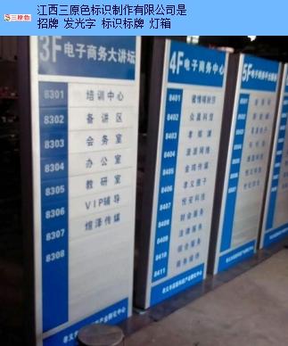 景德镇室外标识制作多少钱 江西三原色标识制作供应「江西三原色标识制作供应」