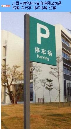 南昌县指示牌制作广告公司 贴心服务 江西三原色标识制作供应