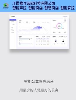 弋阳酒店智能电视品牌 推荐咨询 江西携住智能科技供应