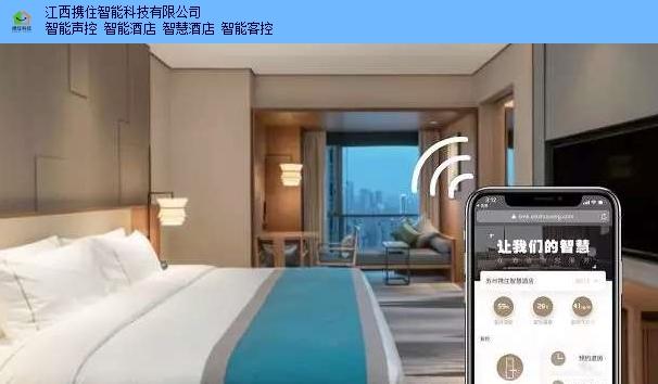 宜黄酒店智能酒店多少钱 欢迎来电 江西携住智能科技供应