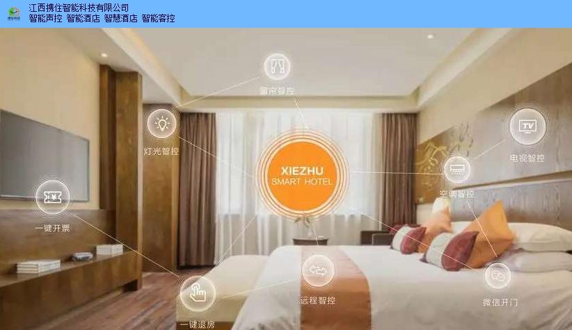 袁州区智能客控系统排名 贴心服务「江西携住智能科技供应」