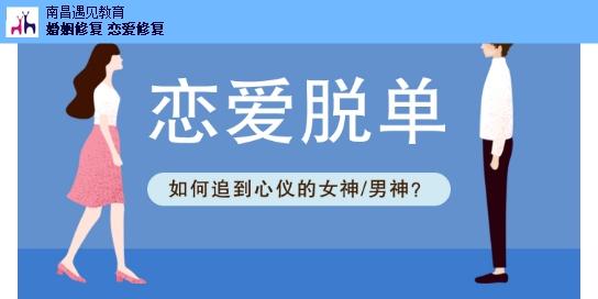 南昌無月情感遇見教育情感提升,教育
