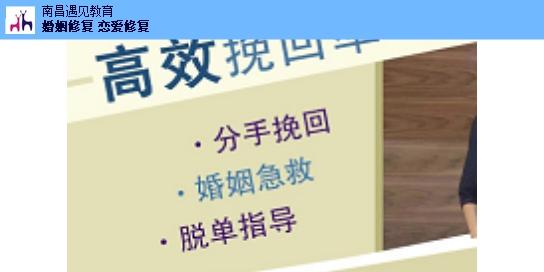 江西領愛教育真的有效果嘛 服務至上 南昌遇見教育咨詢供應