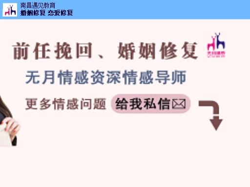 南昌无月情感婚姻情感挽回 创造辉煌「南昌遇见教育咨询供应」