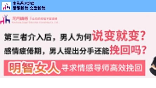 南昌领爱教育情感有用吗 信息推荐「南昌遇见教育咨询供应」
