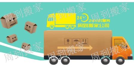 南昌东湖区居民搬家公司哪家好 限时优惠 南昌周到搬家供应