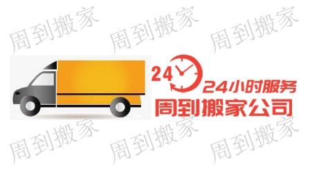 南昌县附近便宜搬仓库公司 24小时服务「南昌周到搬家供应」