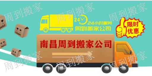 南昌青山湖区钢琴搬运合理收费 24小时服务 南昌周到搬家供应