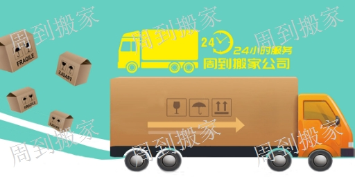 南昌九龙湖长短途搬运 来电咨询 南昌周到搬家供应