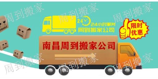 南昌九龙湖长途搬运公司电话 来电咨询 南昌周到搬家供应