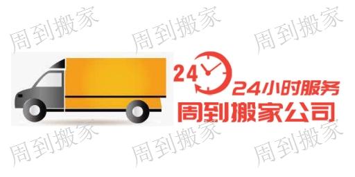 东湖区大件搬运合理收费 24小时服务 南昌周到搬家供应