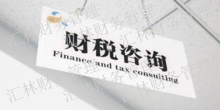 青云谱区办理企业税务机构 税务代理「南昌汇林财务管理供应」