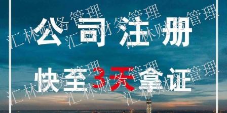 南昌東湖區企業工商注冊費用 稅務代理「南昌匯林財務管理供應」
