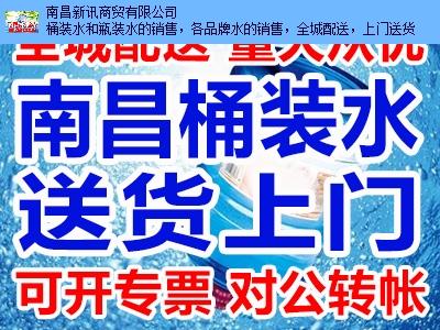 南昌单位桶装水服务 诚信为本「南昌新讯商贸供应」