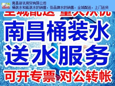 东湖区公司桶装水送水服务,桶装水
