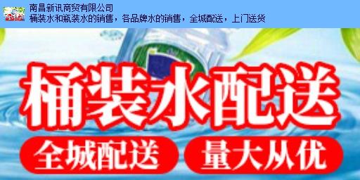 东湖区纯净水桶装水全城配送,桶装