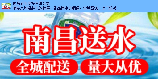 东湖区大桶桶装水供应,桶装
