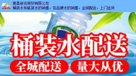 新建区企业瓶装水批发