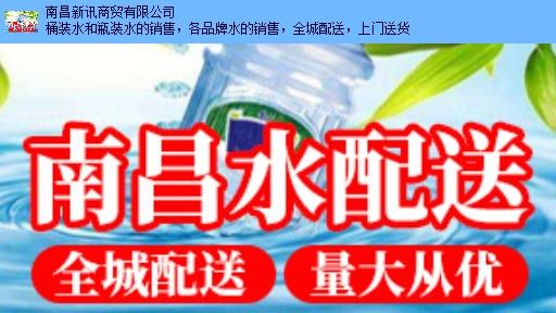南昌学校桶装水送水电话,桶装水