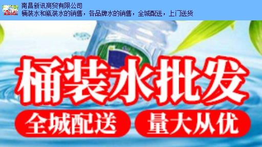 高新雪溢桶装水找哪家 来电咨询「南昌新讯商贸供应」