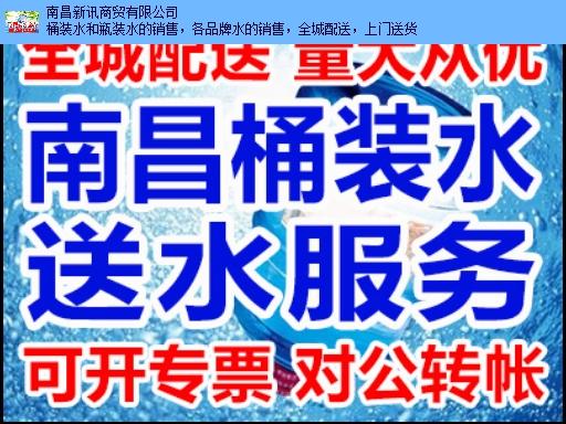 青山湖区单位桶装水品牌,桶装水