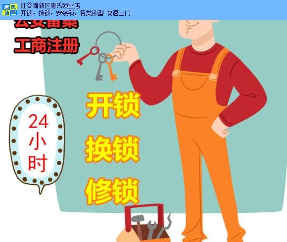 青山湖区家庭门开锁质量保证,开锁
