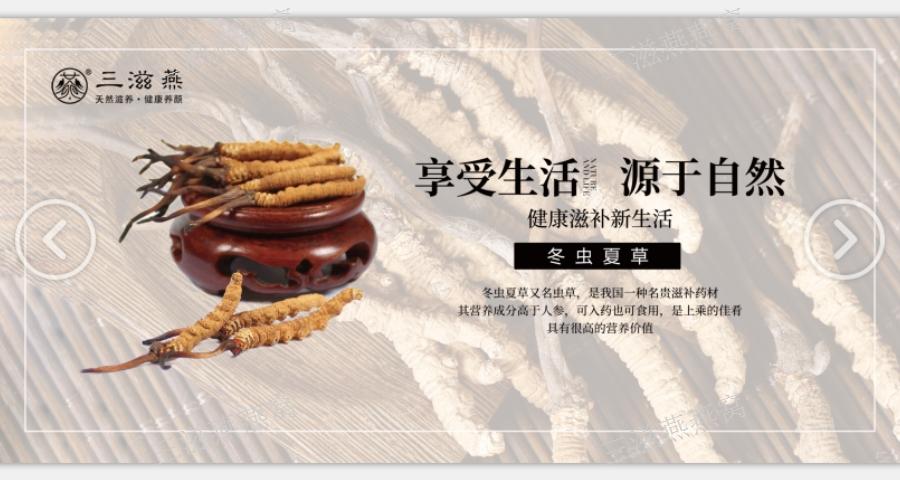 宁波那曲虫草 和谐共赢「三滋燕燕窝供应」
