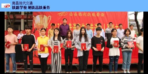 江西学铁路专业学校五年制 和谐共赢「南昌现代交通学校供应」