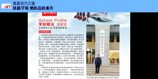 新余交通职业学校五年制 和谐共赢 南昌现代交通学校供应