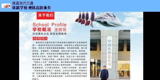 宜春铁路中专学校哪里有 诚信服务 南昌现代交通学校供应
