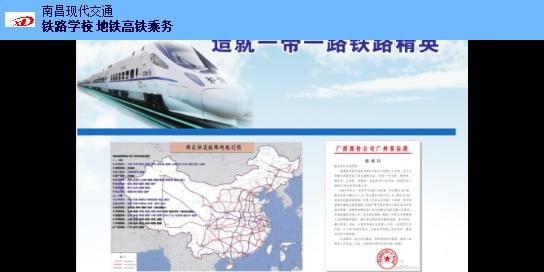 进贤高铁中专学校有哪些 诚信为本 南昌现代交通学校供应
