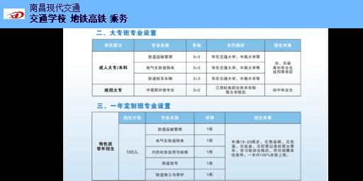 新余鐵路技術學校有哪些學校 來電咨詢「南昌現代交通學校供應」