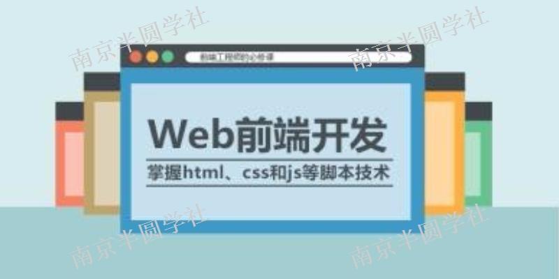 零基础学web前端便宜 诚信服务「半圆网络供应」