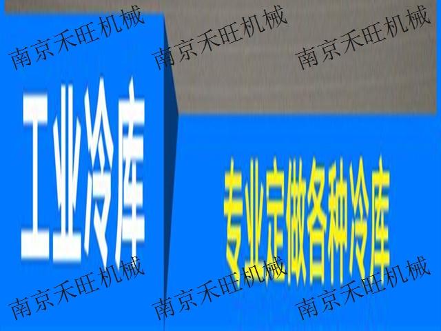 无锡冷库出售 诚信经营 南京禾旺机械设备供应