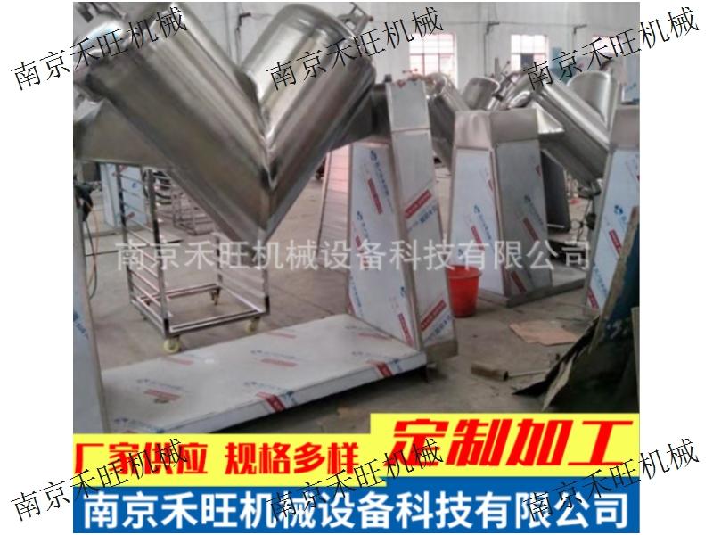 江苏槽型混合机厂家 推荐咨询 南京禾旺机械设备供应