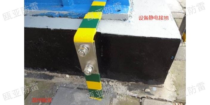 瑞安品质防雷检测价钱 值得信赖「温州瓯亚防雷科技工程供应」