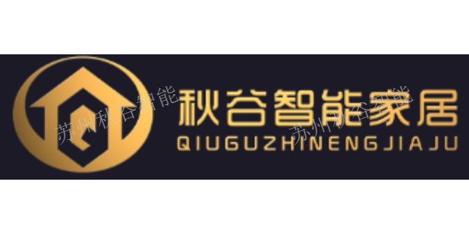 徐州酒店智能家居报价「苏州秋谷智能家居供应」