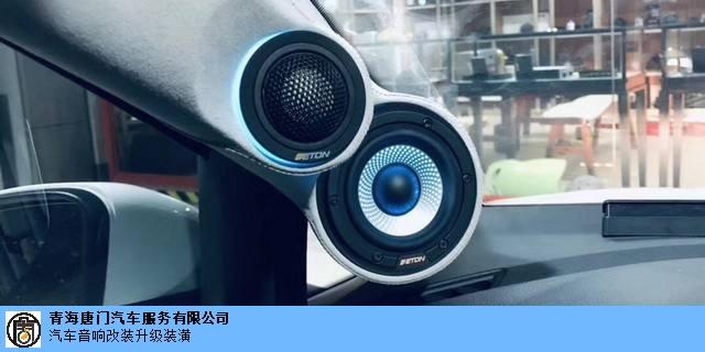西宁城北区保时捷音响升级价格表「青海唐门汽车服务供应」
