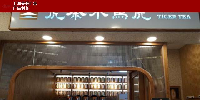 黃浦區連鎖店門頭招牌安裝 和諧共贏「上海美是廣告供應」