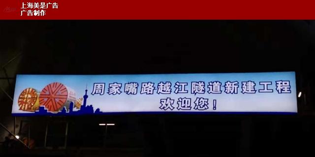 普陀區門頭招牌制作 誠信為本「上海美是廣告供應」