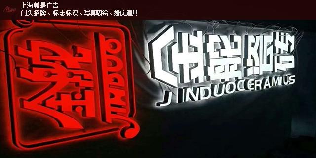 黃浦區性價比高的門頭招牌設計 歡迎來電「上海美是廣告供應」