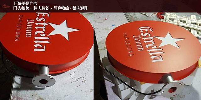 闸北区哪家广告公司的标识标牌 来电咨询「上海美是广告供应」
