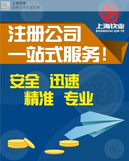 上海企业商标注册费用 值得信赖 上海钦业商务服务供应