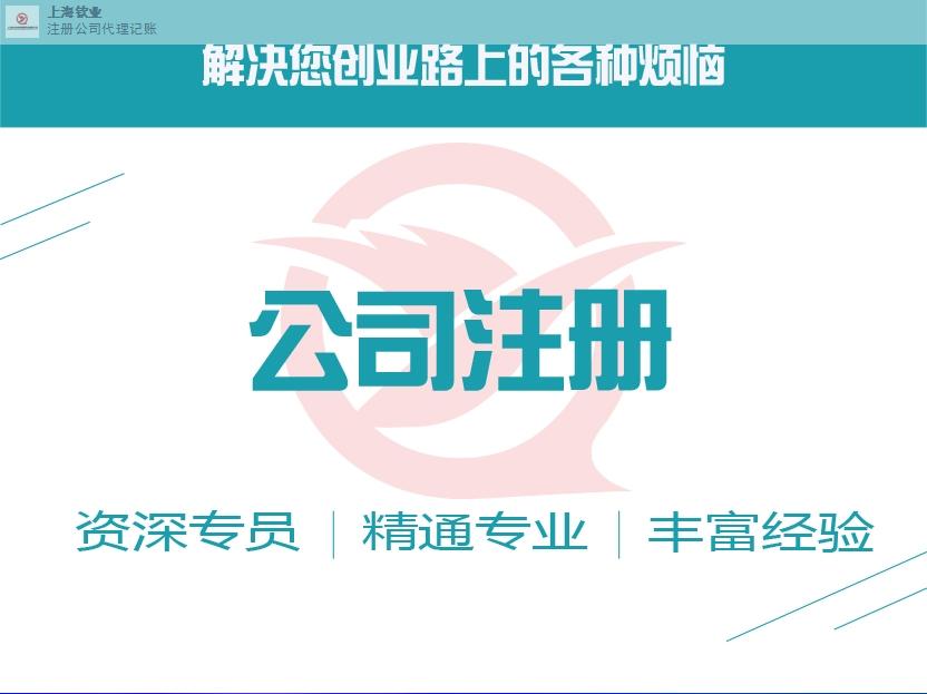 上海周边工商 注册公司的难点
