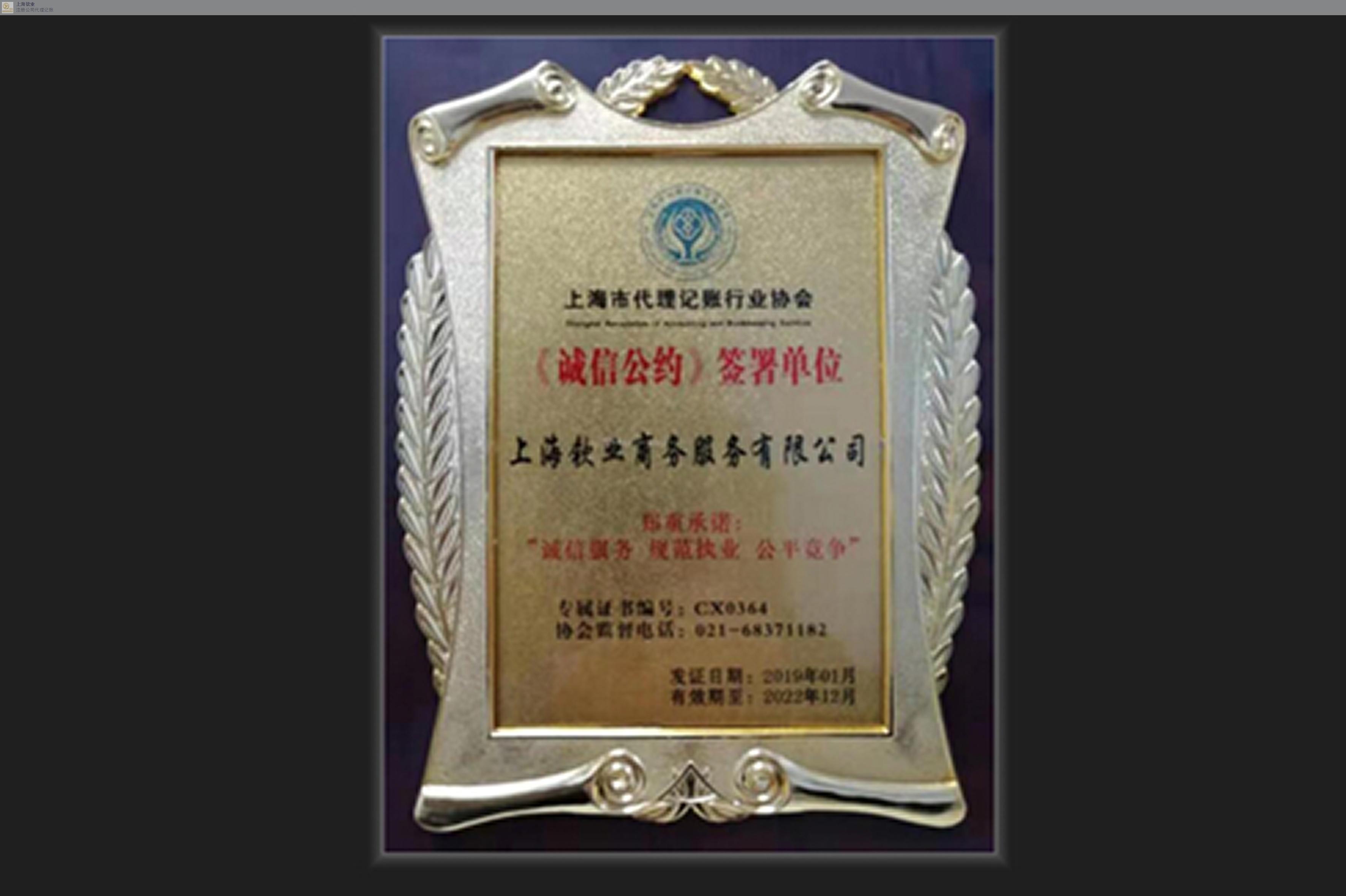 上海商標注冊 有口皆碑 上海欽業商務服務供應