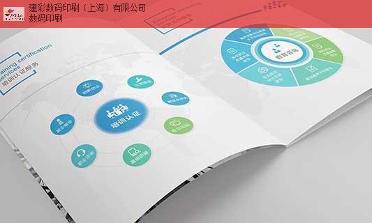 北京精装画册印刷打样 欢迎咨询「建彩数码印刷供应」