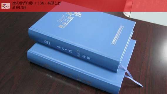 四川公司画册印刷设计排版 欢迎咨询「建彩数码印刷供应」
