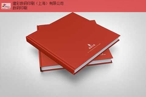 貴州商務樣本畫冊印刷設計排版 來電咨詢「建彩數碼印刷供應」